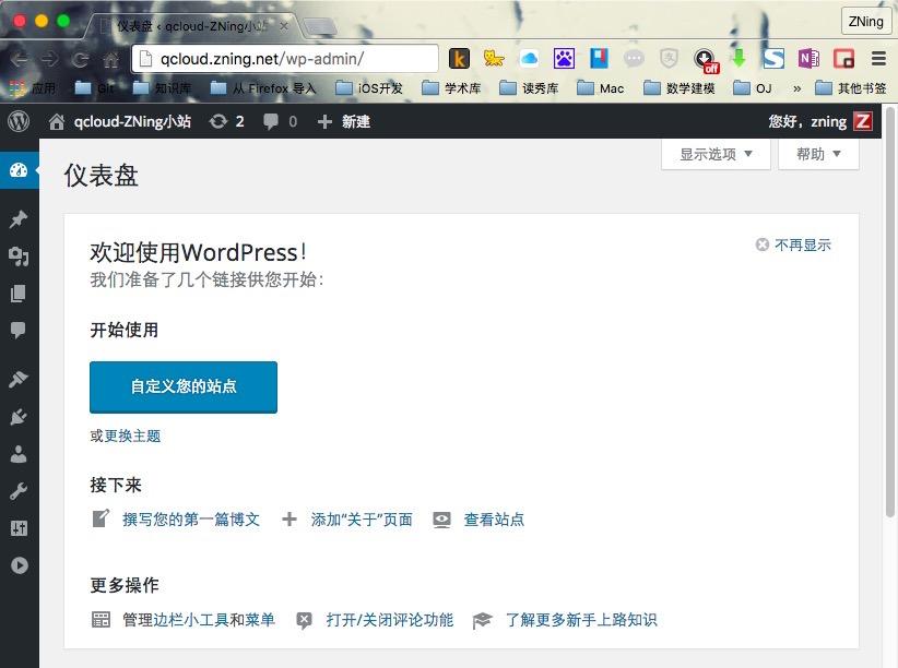 WordPress最后一步的安装